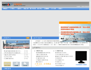 etac.com.cn screenshot