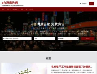 etaiwan.asia screenshot