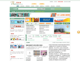 etaji.cn screenshot