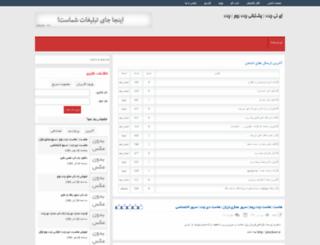 etchat.r98.ir screenshot