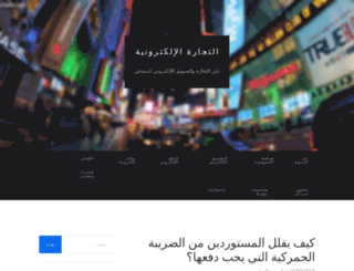 etejarah.wordpress.com screenshot
