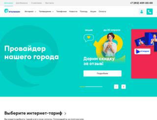etelecom.ru screenshot