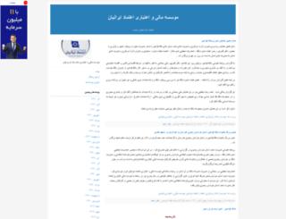 etemadiranian.blogfa.com screenshot