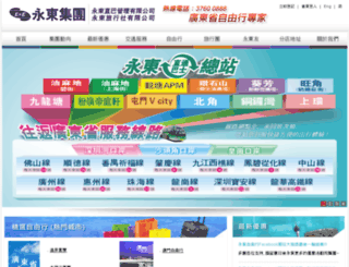 eternaleast.com.hk screenshot