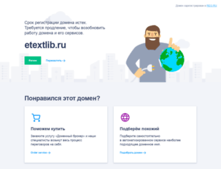 etextlib.ru screenshot