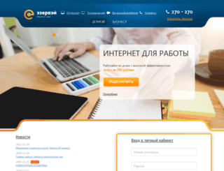 etherway.ru screenshot