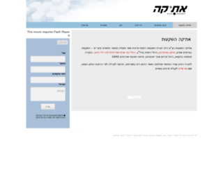 ethike.co.il screenshot