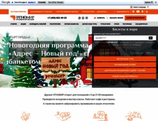 ethnomir.ru screenshot