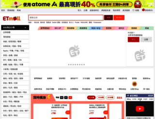 etmall.com.tw screenshot