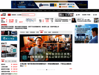 etnet.com.hk screenshot