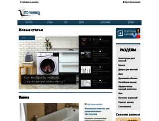 eto-vannaya.ru screenshot