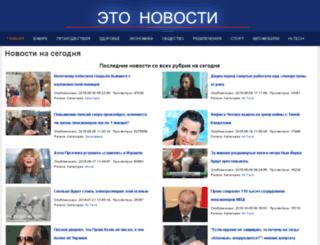 etonovosti.org screenshot