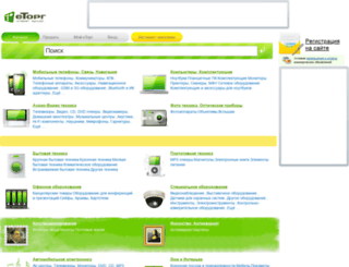 etorg.com screenshot