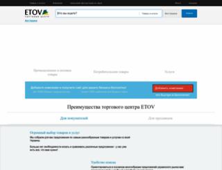 etov.com.ua screenshot