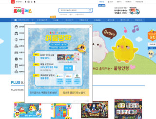 etoynet.co.kr screenshot