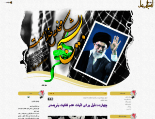etreaflak.mahdiblog.com screenshot