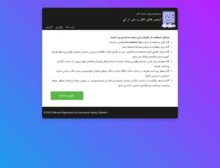 ets.sanjesh.org screenshot