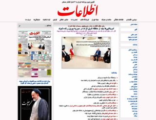 ettelaat.com screenshot
