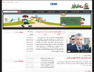 etudiantdz.3algeria.com screenshot