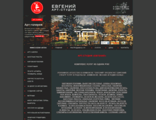eugeniy-art.ru screenshot