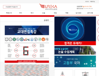 eurekaedu.co.kr screenshot