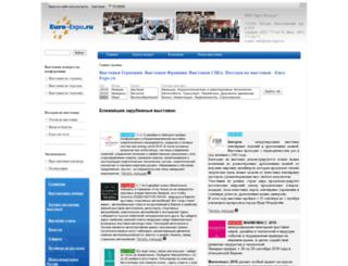 euro-expo.ru screenshot