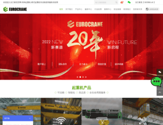 eurocrane.com.cn screenshot