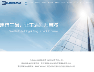 euroklimat.com.cn screenshot