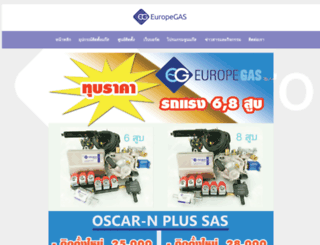 europegas.net screenshot