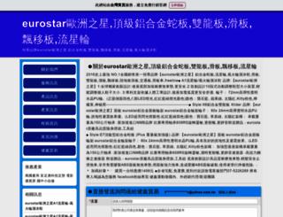 eurostar.web66.com.tw screenshot
