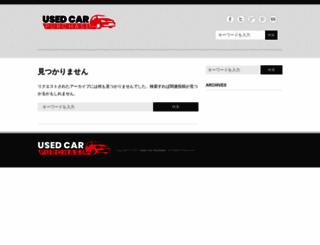 eurosupplychainjobs.com screenshot
