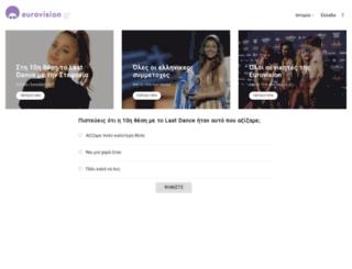 eurovision.gr screenshot