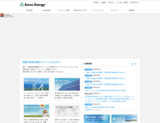 eurus-energy.com screenshot