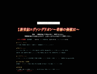eva3.genin.jp screenshot