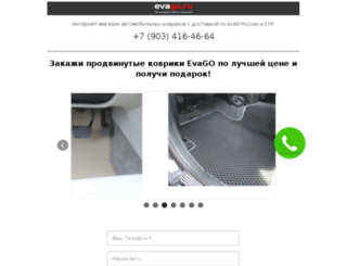 evago.ru screenshot