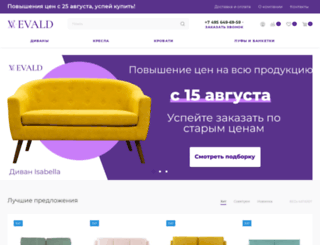 evald.ru screenshot