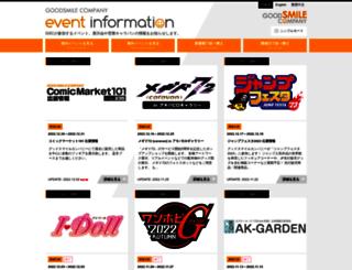 event.goodsmile.info screenshot