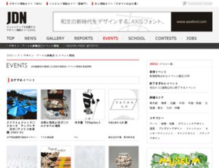 event.japandesign.ne.jp screenshot