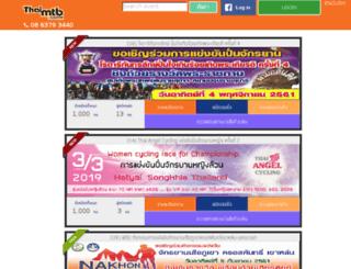 event.thaimtb.com screenshot