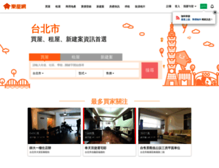 event1.rakuya.com.tw screenshot