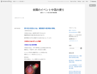 eventhanadayori.hateblo.jp screenshot