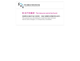events.necoast-nsa.gov.tw screenshot