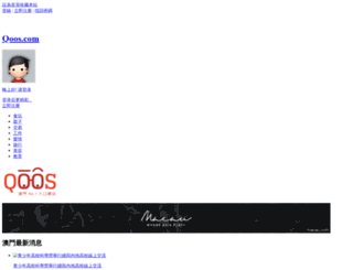 events1.qoos.com screenshot