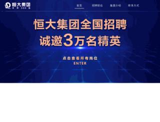 evergrande.zhaopin.com screenshot