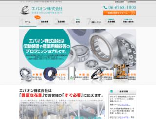 everon.jp screenshot