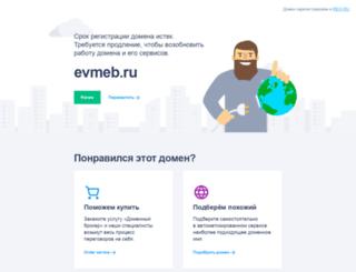 evmeb.ru screenshot
