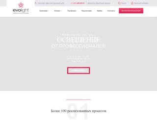 evolight.ru screenshot