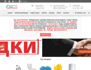 evp-santeh.com screenshot