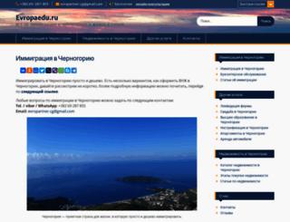 evropaedu.ru screenshot