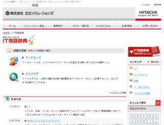 ew.hitachi-system.co.jp screenshot